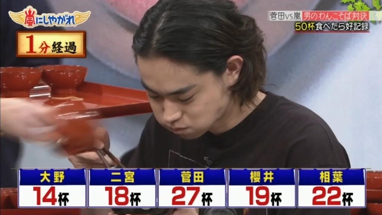 Arashi ni Shiyagare – 菅田将暉